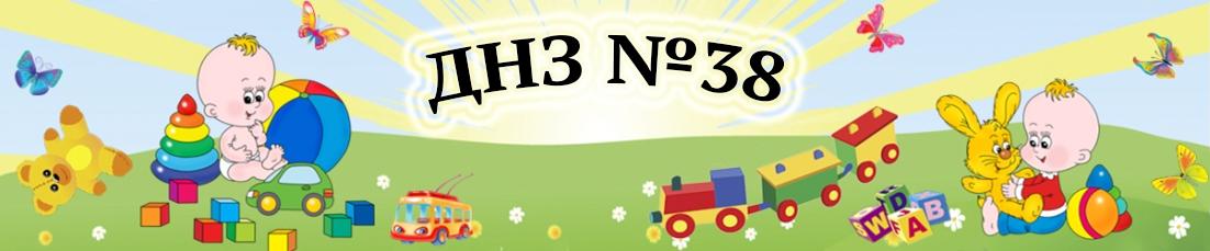 """Дитячий садочок №38 """"Оберіг"""""""
